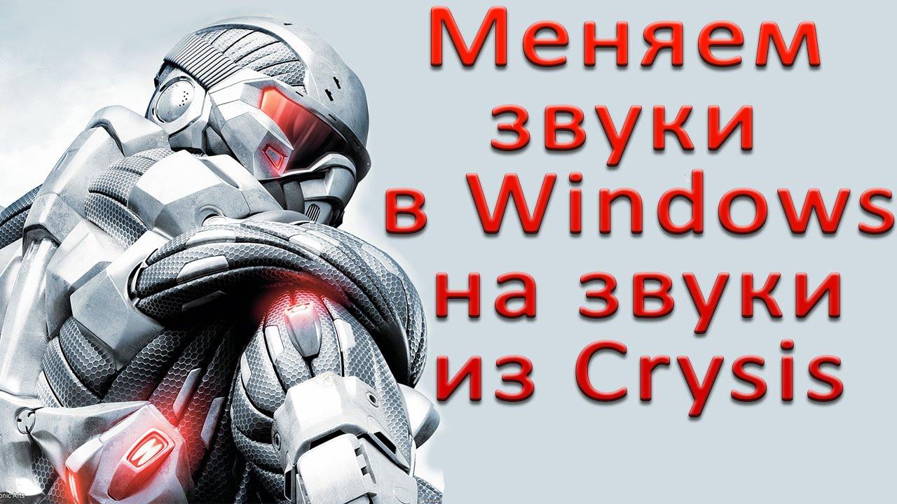 Системные звуки в windows 10