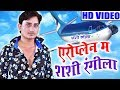 शशी रंगीला-Cg Song-Aroplen Ma Shashi Rangila Likhahi-New Chhattisgarhi Geet HD Video 2018-AVM STUDIO Whatsapp Status Video Download Free