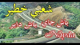 chaabi nayda hayha roubla top cha3bi marocain شعبي خطير واعر باش جاي باش داير