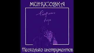 """ЕГОР НАТС """"ВЧЕРА"""" МИНУСОВКА (несколько инструментов)"""