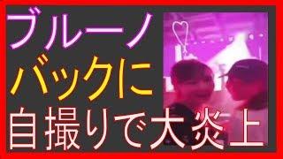 【大炎上】モデル・野崎萌香&七菜香、ブルーノ・マーズのライブ最前列で...