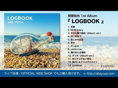 阿部祐也 1st Album「LOGBOOK」試聴