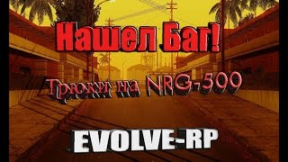 Баг и трюки на NRG-500 | Evolve-RP