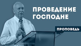 Проведение Господне. Уроки чистоПисания