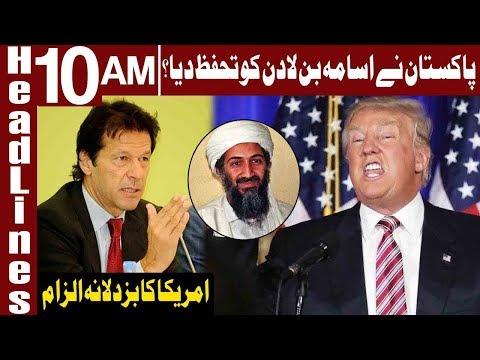 Trump Fires off a New Tirade at Pakistan   Headlines 10 AM   19 November 2018   Express News