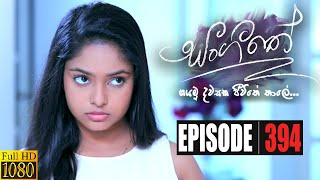 Sangeethe | Episode 394 23rd October 2020 Thumbnail