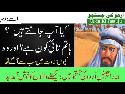 Hatam Tai Biography l Hatam Tai ki kahani l Urdu ki Justuju