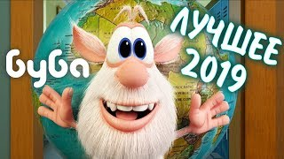 Буба : Лучшие серии 2019 ✨ Смешной Мультфильм