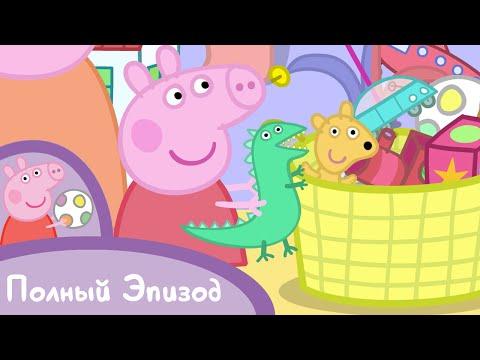 Свинка Пеппа - S02 E19 Распродажа (Серия целиком)