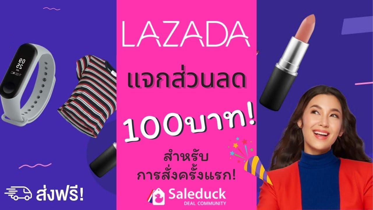 ส่วนลด Lazada ลูกค้าใหม่ ลด 100 บาท ใครยังไม่เคยสั่ง Lazada ต้องรีบมาดู!! | Saleduck Thailand
