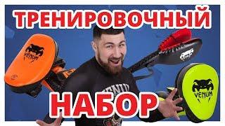 ЛАПЫ, ПАДЫ И ХЛОПУШКА  - Тренировочный набор от Venum