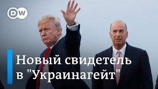 Звонок Зеленскому доведет Трампа до импичмента? Новый свидетель в Украинагейт. DW Новости (16.10.19)
