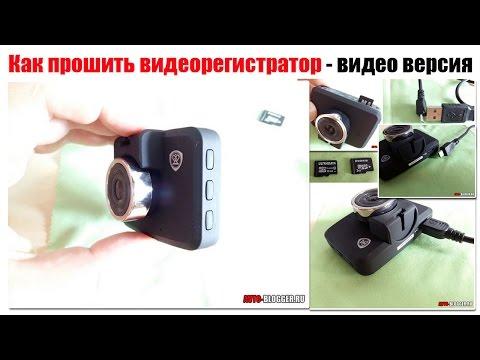 Как обновить прошивку видеорегистратора