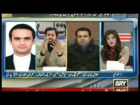 PTI Fayyaz ul Hassan Chohan Reply to Abid Sher Ali Allegation