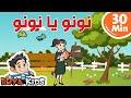 نونويا نونو + مجموعة مميزة من آغاني أطفال رؤيا 30 دقيقة