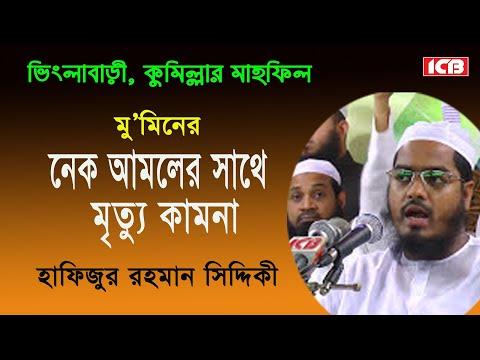 শিরক মুক্ত নেক আমল | Nek Amol | Mowlana Hafizur Rahman Siddiki | Bangla Waz | ICB Digital | 2017