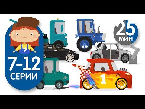 Мультфильмы про машины и транспорт - Доктор Машинкова - Все серии подряд - Сборник (серии 7-12)