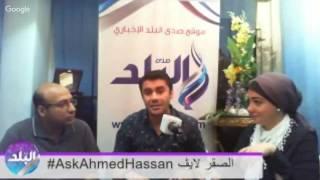 أحمد حسن يختار أفضل محترف في تاريخ مصر «فيديو»