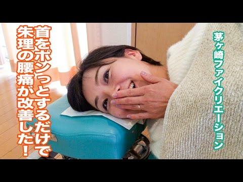 首をポンっとするだけで朱理ちゃんの腰痛が改善した! ファイ・クリエーション : 茅ヶ崎テレビ