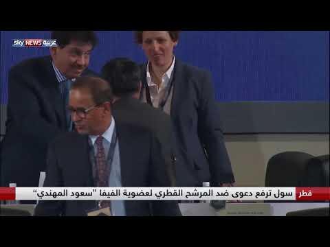كوريا الجنوبية ترفع دعوى ضد المرشح القطري لعضوية الفيفا -سعود المهندي-  - 19:53-2019 / 4 / 7