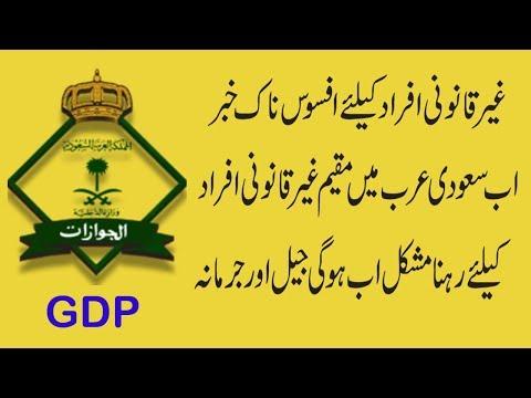 Saudi Arab New Law GDP New Message About illegal people In KSA Urdu/Hindi