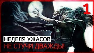 Же-е-е-е-есть ;) ● Dont Knock Twice #1
