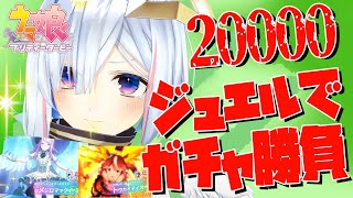 【ウマ娘】20000ジュエルで新衣装ガチャへ!!!!【天音かなた/ホロライブ】