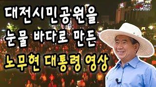 대전시민공원을 눈물 바다로 만든 노무현 대통령 영상