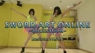 【SAO】アリシゼーションOPを踊ってみた【オリジナル振付】