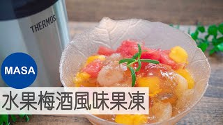Presented by 膳魔師 當季水果梅酒風味果凍/Plum Sake & Fruits Jelly