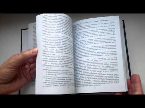 Сачаво М.С. Спирт этиловый 2000 Книга История Свойства Характеристики Производство