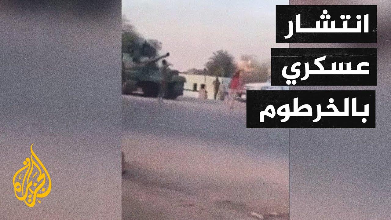 شاهد  صور متداولة تظهر انتشار قوات وآليات عسكرية في شوارع الخرطوم صباح اليوم