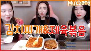 려원랑 나은이랑 김치찌개와 제육볶음 토크 먹방 :)