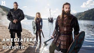 Викинги 4 сезон | Vikings | Тизер