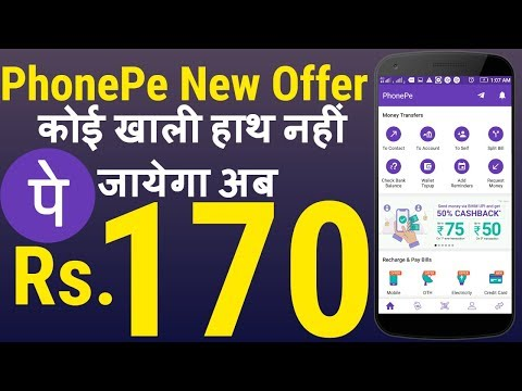 Phonepe Offer - Phonepe Give You Free 170 Cashback !! Phonepe 170 ! Phonepe 20 ! Phonepe 10, Phonepe