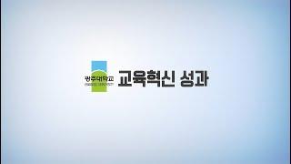 [대학혁신지원사업] 교육혁신연구원 및 교양교육원 성과 …