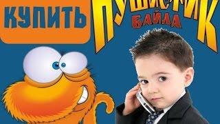 Смотреть  - Пушистик Байла Инструкция Видео На Русском