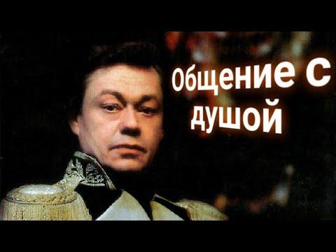 РЕГРЕССИВНЫЙ ГИПНОЗ. Николай Караченцов. Общение с душой. #ченнелинг