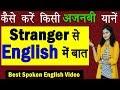 किसी अनजान (Strangers) से English में बात कैसे करें?   Spoken English 2019  English Series  [Day 31]