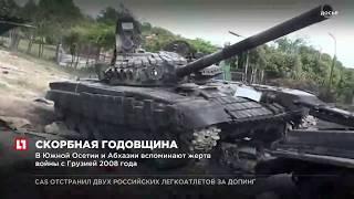 В Южной Осетии и Абхазии вспоминают жертв войны с Грузией 2008 года