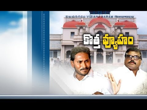 Jagan follows new Plan for Election in Vizianagaram Dist