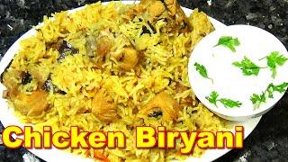 Easy & Tasty Chicken Biryani Recipe In Tamil | சிக்கன் பிரியாணி