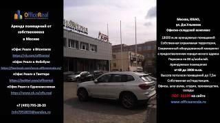 видео снять большой офис в москве