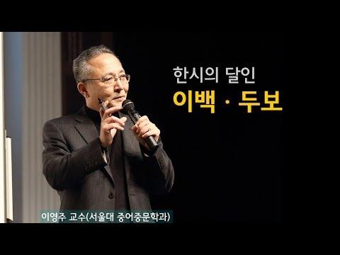 [동양고전] 한시의 달인, 이백ㆍ두보(이영주 교수)