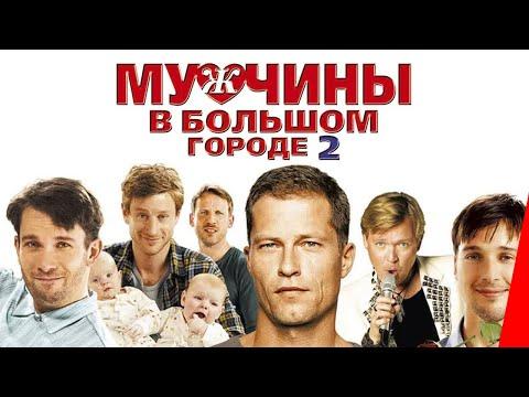 МУЖЧИНЫ В БОЛЬШОМ ГОРОДЕ 2 (2011) комедия с Тилем Швайгером