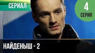 ▶️ Найденыш 2 - 4 серия - Мелодрама | Русские мелодрамы
