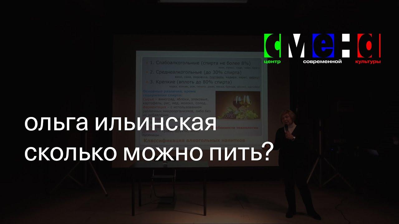 Ольга Ильинская - Сколько можно пить?