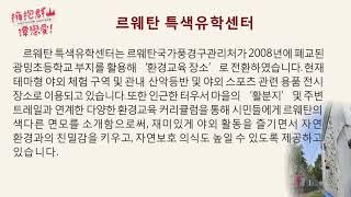 타이완 하오싱 처청선 - 르웨탄 특색유학센터(한국어)