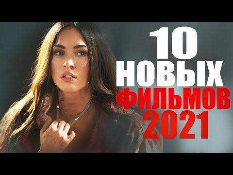 10 ФИЛЬМОВ 2021 ГОДА,КОТОРЫЕ УЖЕ ВЫШЛИ!ЧТО ПОСМОТРЕТЬ - НОВИНКИ КИНО,ТОП ФИЛЬМОВ 2021/НОВЫЕ ТРЕЙЛЕРЫ - Видео онлайн