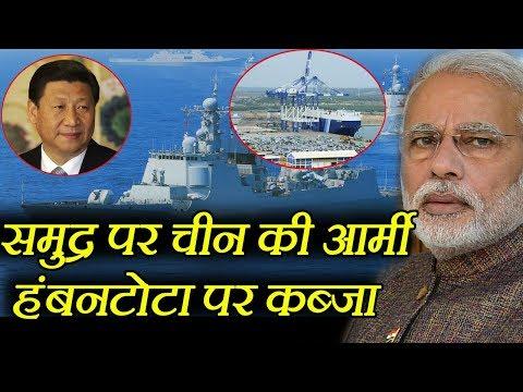 Xi Jinping ने तैयार किया हिंद महासागर पर कब्जाने का ब्लू प्रिंट, हंबनटोटा पर हुआ कब्जा
